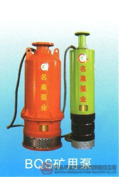 BQS矿用泵